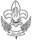 Association des éclaireuses des scouts musulmans du Liban