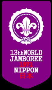 13° Jamboree mondiale dello scautismo