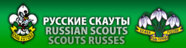 Scouts russes de France