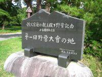 Plaque commémorative dédié à Akira Watanabe indiquant que le premier camp scout du Japon s'est déroulé à Tenjinhama
