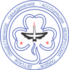 Association of Belarusian Guides